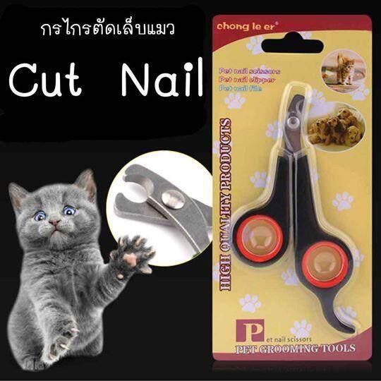 Cataccessories กรรไกรตัดเล็บแมวและสุนัข สีดำรุ่น Cut Nail.