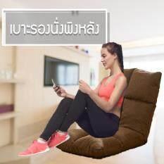 HOMU เบาะรองนั่งพิงหลังสองตอน เก้าอี้นั่งพื้น เก้าอี้ญี่ปุ่น โซฟาญี่ปุ่น (ครีม,เทา,น้ำตาล,ดำ)