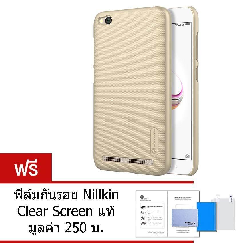Nillkin เคส Xiaomi Redmi 5A จอ 5 นิ้ว รุ่น Super Frosted Shield ฟรี ฟิล์มกันรอย Nillkin Clear Screen เป็นต้นฉบับ