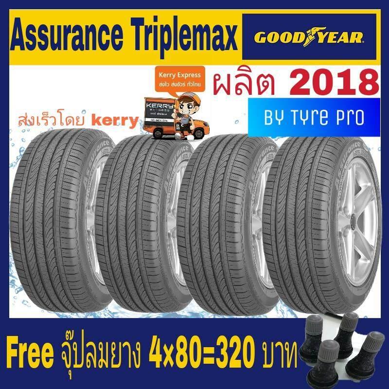 ราคา Goodyear ยางรถยนต์ 205 55R16 รุ่น Assurance Triplemax 4 เส้น ใหม่
