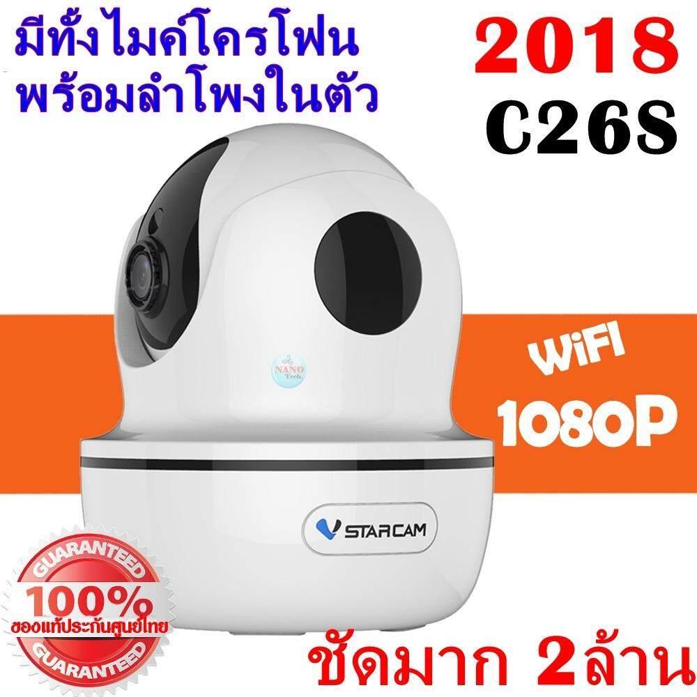 StarCam กล้องวงจรปิดไร้สาย WiFi IR-Cut P/T IP Camera 1080P รุ่น D26S เป็นรุ่น C26S ปี2018