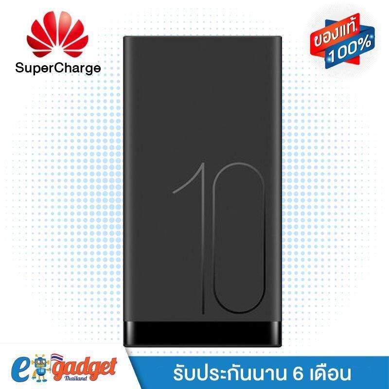 ซื้อ Huawei 2017 Superchargeแท้ 10000 Mah รองรับ Fastcharge Supercharge ของ Huawei Powerbank แบตสำรองมือถือพร้อมระบบ Fcp Scp พาวเวอร์แบงค์ขนาด 10000 Mah Ap09S สีดำ Huawei ถูก