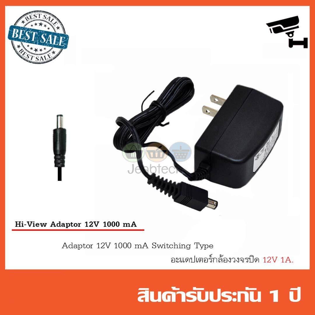 Adaptor 12V 1000 mA Switching Type อะแดปเตอร์กล้องวงจรปิด 12V 1A. (Jeab Tech)