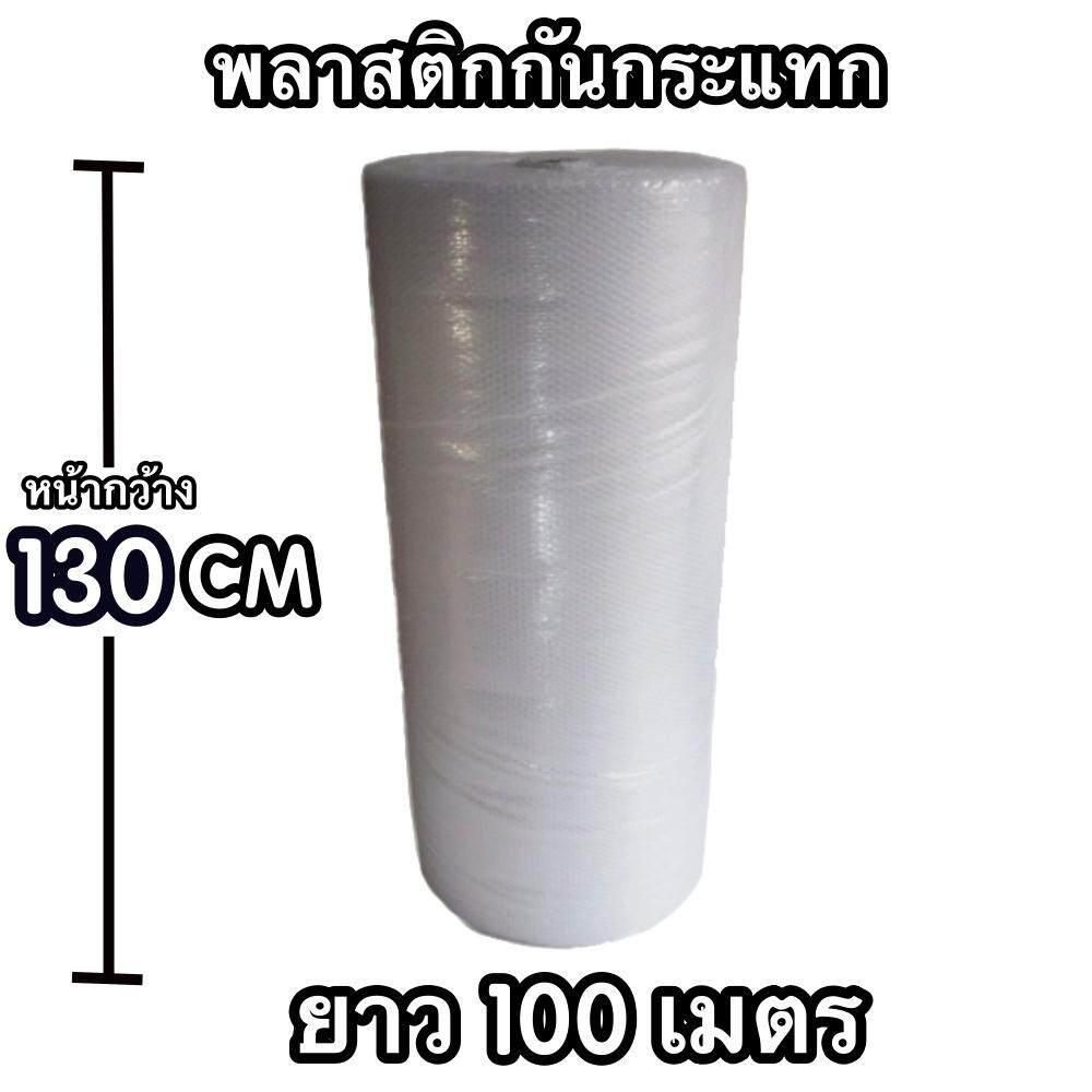 พลาสติกกันกระแทก ม้วนพลาสติกกันกระแทก 130 CM x 100 M จัดส่งด่วน Kerry Express