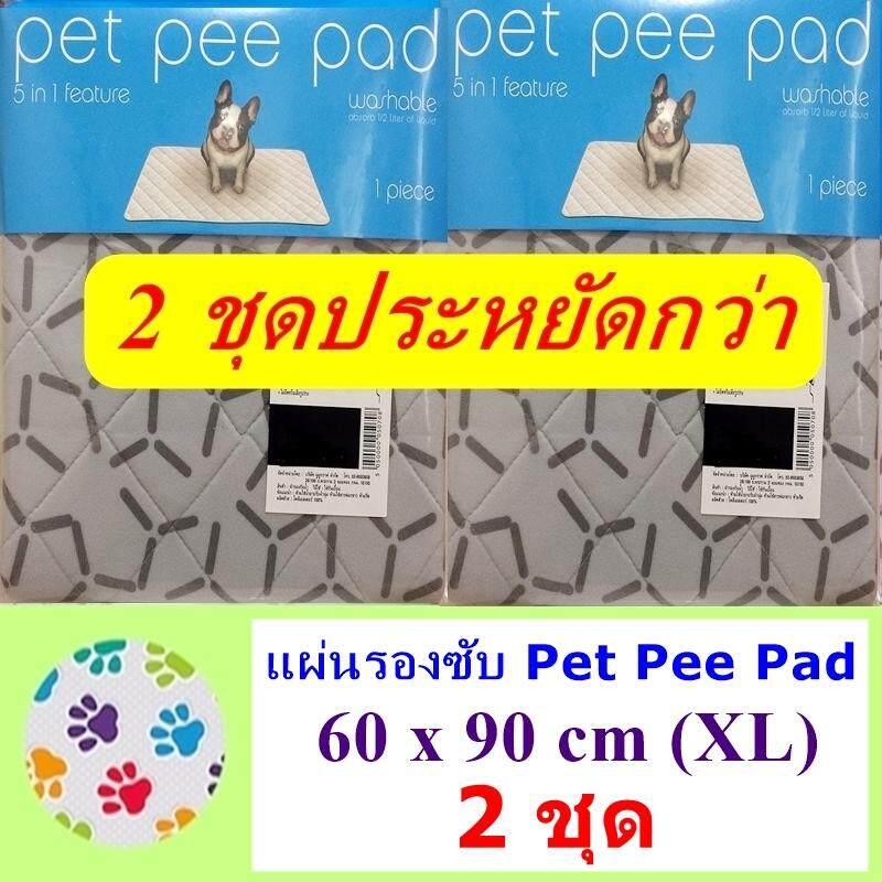 (2 ชุด) Pet Pee Pad 5 In 1 แผ่นรองฉี่แบบซักได้ ขนาด Xl 60x90 Cm By Paw99.