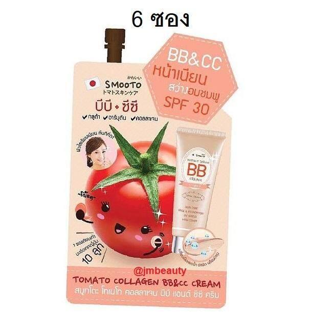 (6 ซอง) Smooto Tomato Collagen Bb&cc Cream มูทโตะ โทมาโท่ คอลลาเจน บีบี แอนด์ ซีซี ครีม 10 กรัม.