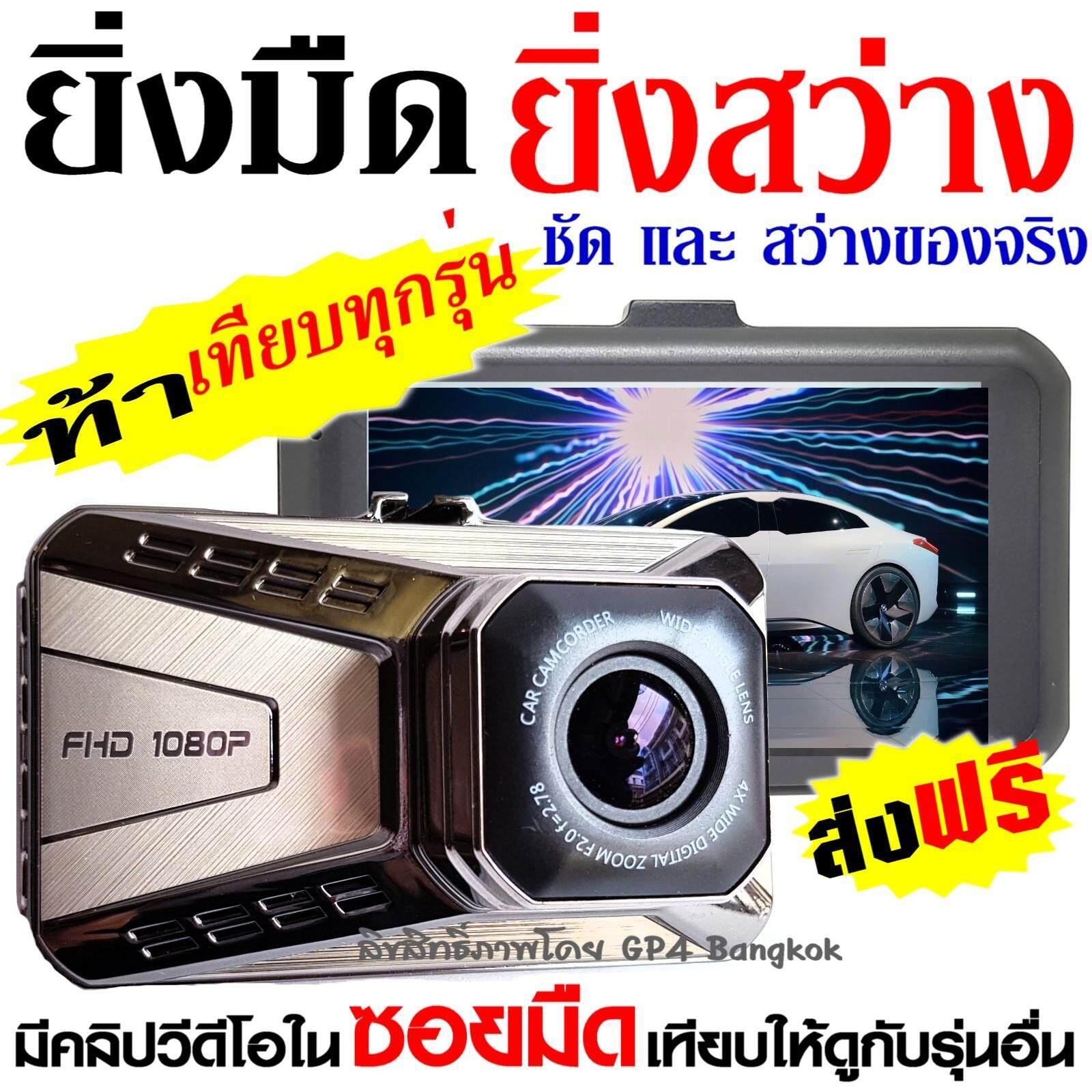T990se กล้องติดรถยนต์ กลางคืนสว่างที่สุด Wdr + Super Night Vision + Ldws (เตือนออกนอกเลนส์) +fcws (เตือนรถใกล้คันหน้าเกินไป) + Parking Monitor บอดี้โลหะ จอใหญ่ 3.0นิ้ว Fhd 1080p เมนูไทย รุ่น T990se (silver)-มีคลิปวีดีโอในซอยมืดเปรียบเทียบกับรุ่นอื่นให้ดู By Gp4 Bangkok.