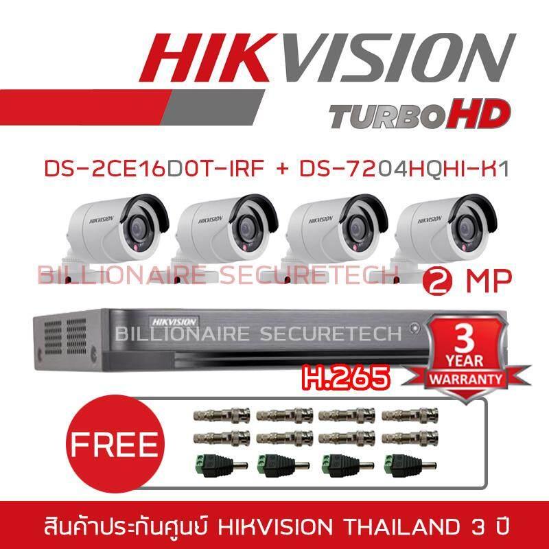 HIKVISION ชุดกล้องวงจรปิด 2 MP DS-7204HQHI-K1 + DS-2CE16D0T-IRF*4 (3.6 mm) 'FREE' BNC +DC