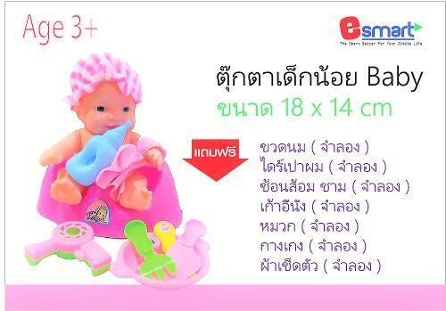 ตุ๊กตาเด็กทารก ขยับหัว ขยับขา ขยับแขนได้ พร้อมของแถมฟรี 7 อย่าง ชุดเซ็ทตุ๊กตา ตุ๊กตาเด็กน้อย เหมาะสำหรับเป็นของเล่น หรือพ่อแม่มือใหม่หัดอาบน้ำทารก By E-Smart.