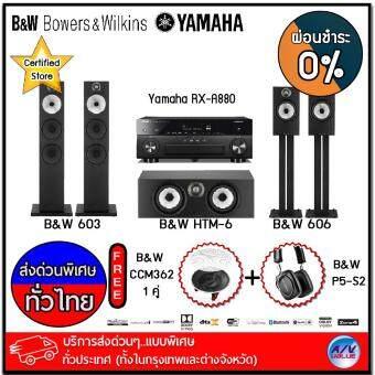 B&W+Yamaha Set 6 (B&W 603 / 1 คู่ + B&W 606 / 1 คู่ + B&W HTM-6 / 1 ชิ้น +  Yamaha RX-A880 / 1 เครื่อง ) Free : B&W