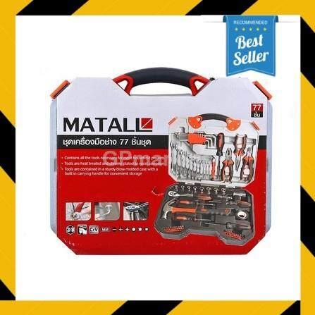 โปรโมชั่น!!! ชุดเครื่องมือช่าง 77 ชิ้นชุด Matall ขายเครื่องมือช่าง ชุดเครื่องมือช่าง เครื่องมือช่างยนต์ เครื่องมือช่างไฟฟ้า เครื่องมือช่างไม้ อุปกรณ์ช่าง เครื่องมือช่างราคาถูก ราคาถูก คุณภาพดี.