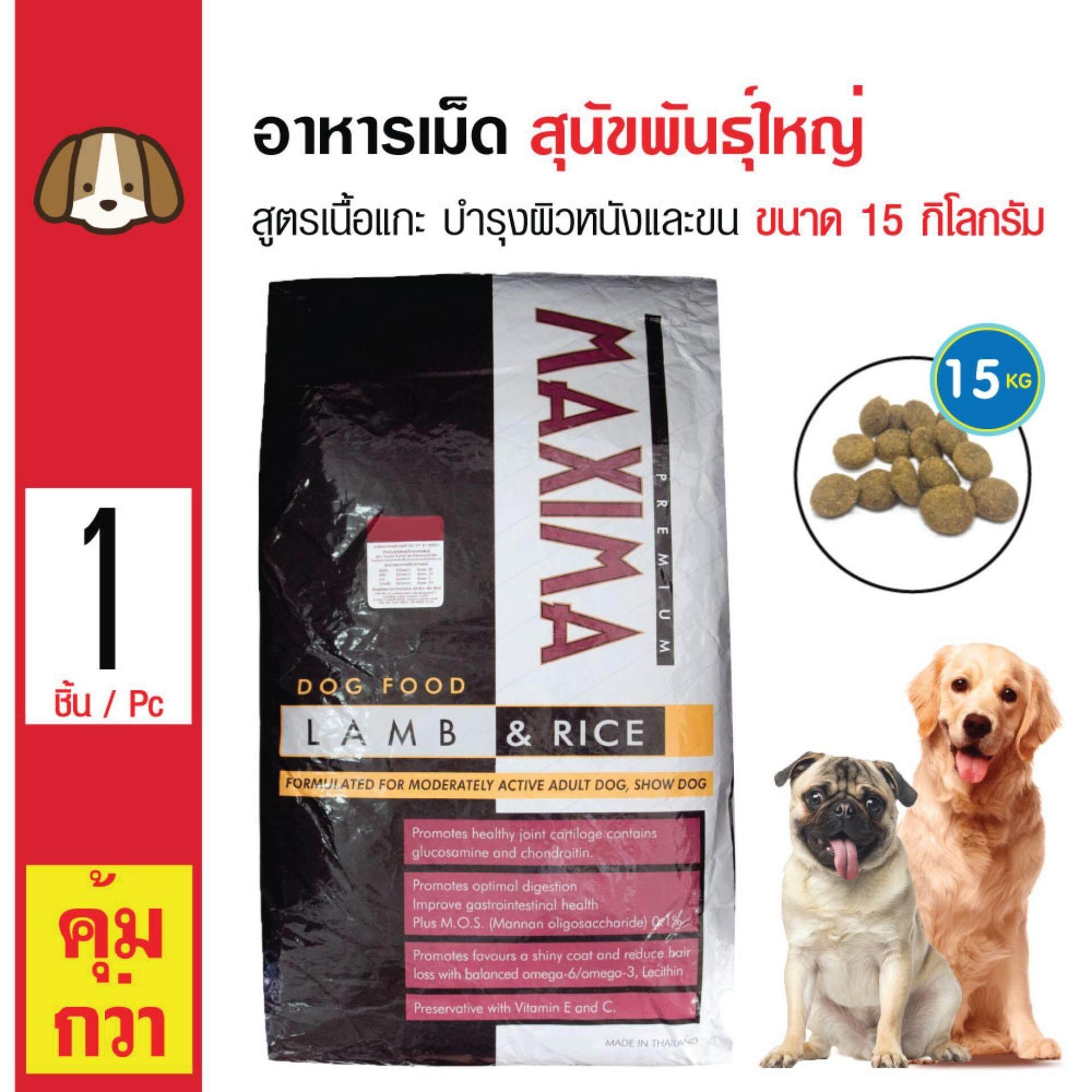 Maxima Large Dog 15 Kg. อาหารเม็ด อาหารสุนัข สูตรเนื้อแกะ บำรุงผิวหนังและขน (เม็ดใหญ่) สำหรับสุนัขพันธุ์ใหญ่ ขนาด 15 กิโลกรัม.