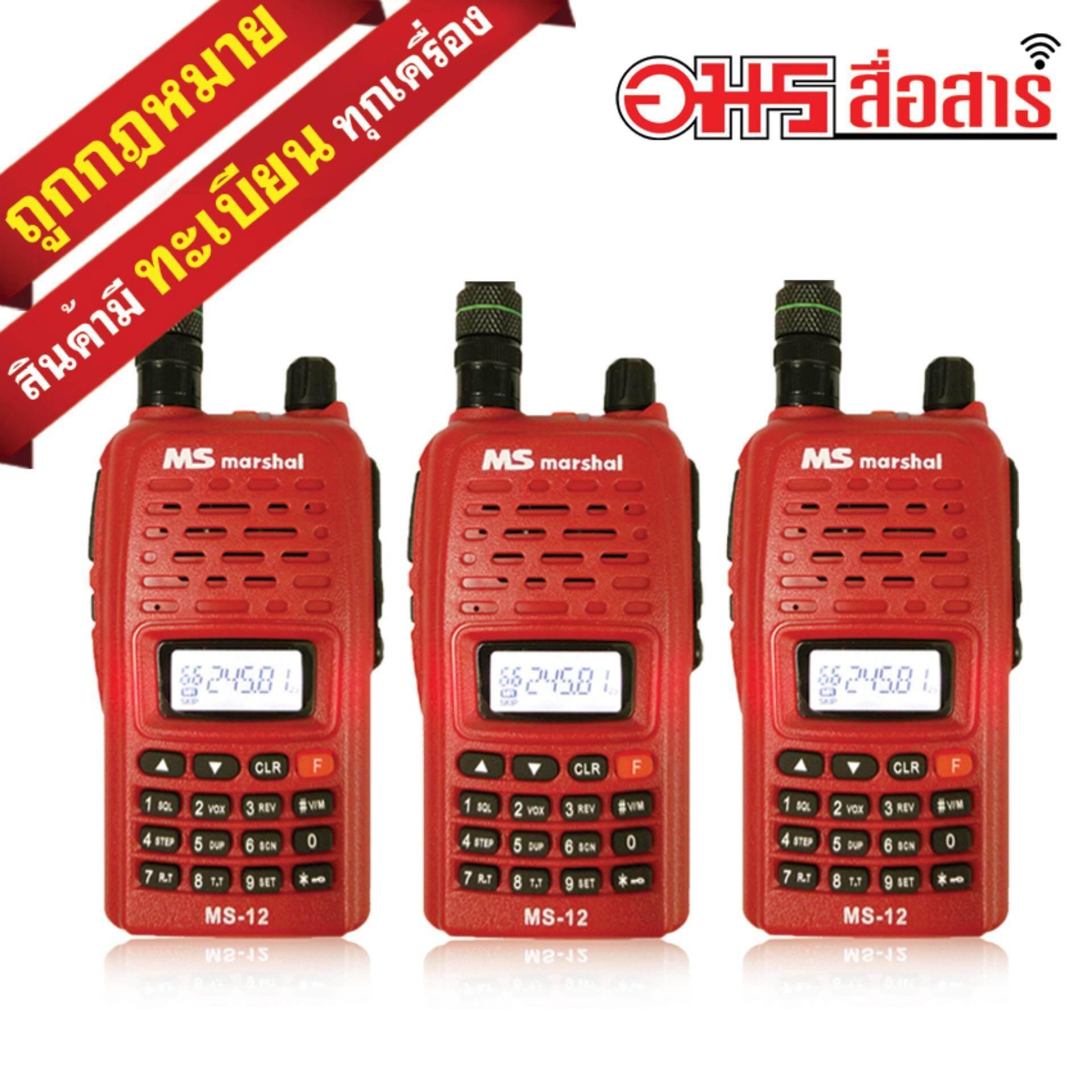 ราคา Ms Marshal วิทยุสื่อสาร 5W Ms 12 สีแดง แพ็คสาม Walkie Talkie Walkie Talkie อมรสื่อสาร เป็นต้นฉบับ
