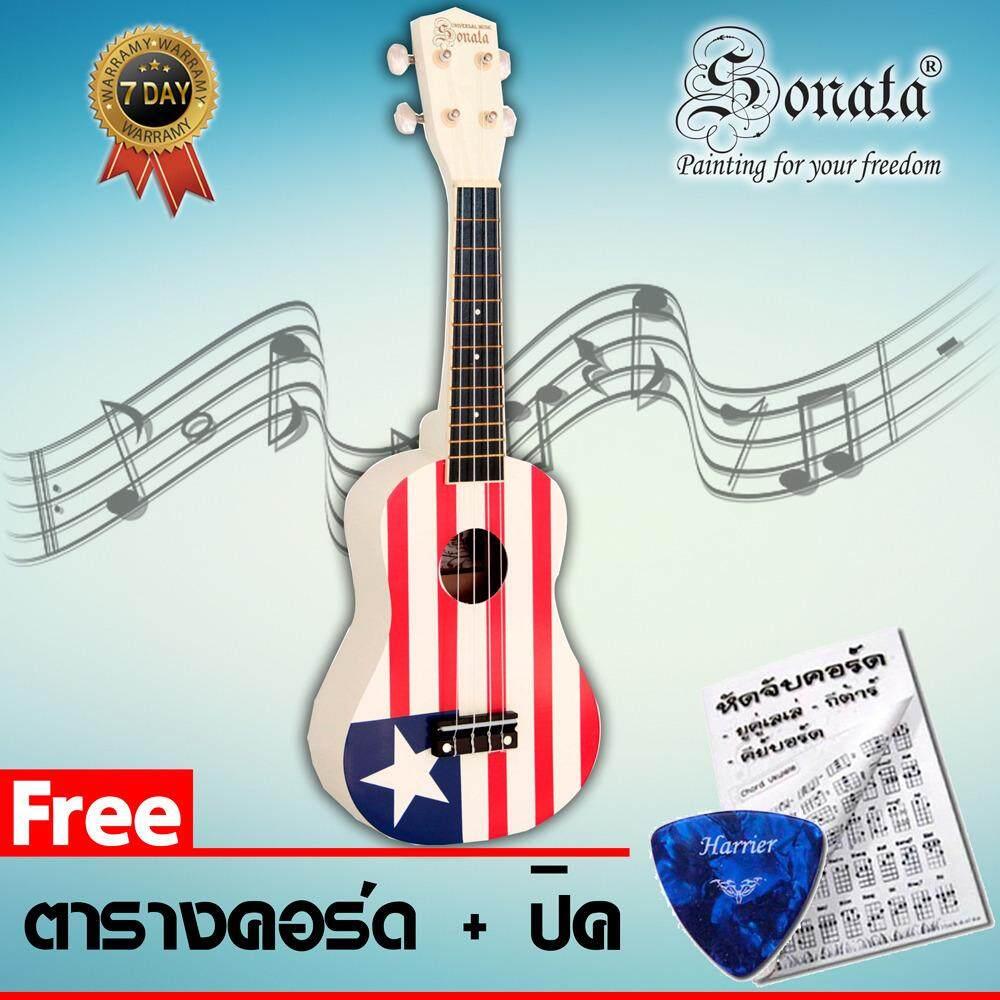 โปรโมชั่น Sonata Ukulele อูคูเลเล่ เพ้นคอน2 ธงอเมริกา ขนาด 24 นิ้ว แถมฟรี แถมคอร์ด ปิค กรุงเทพมหานคร