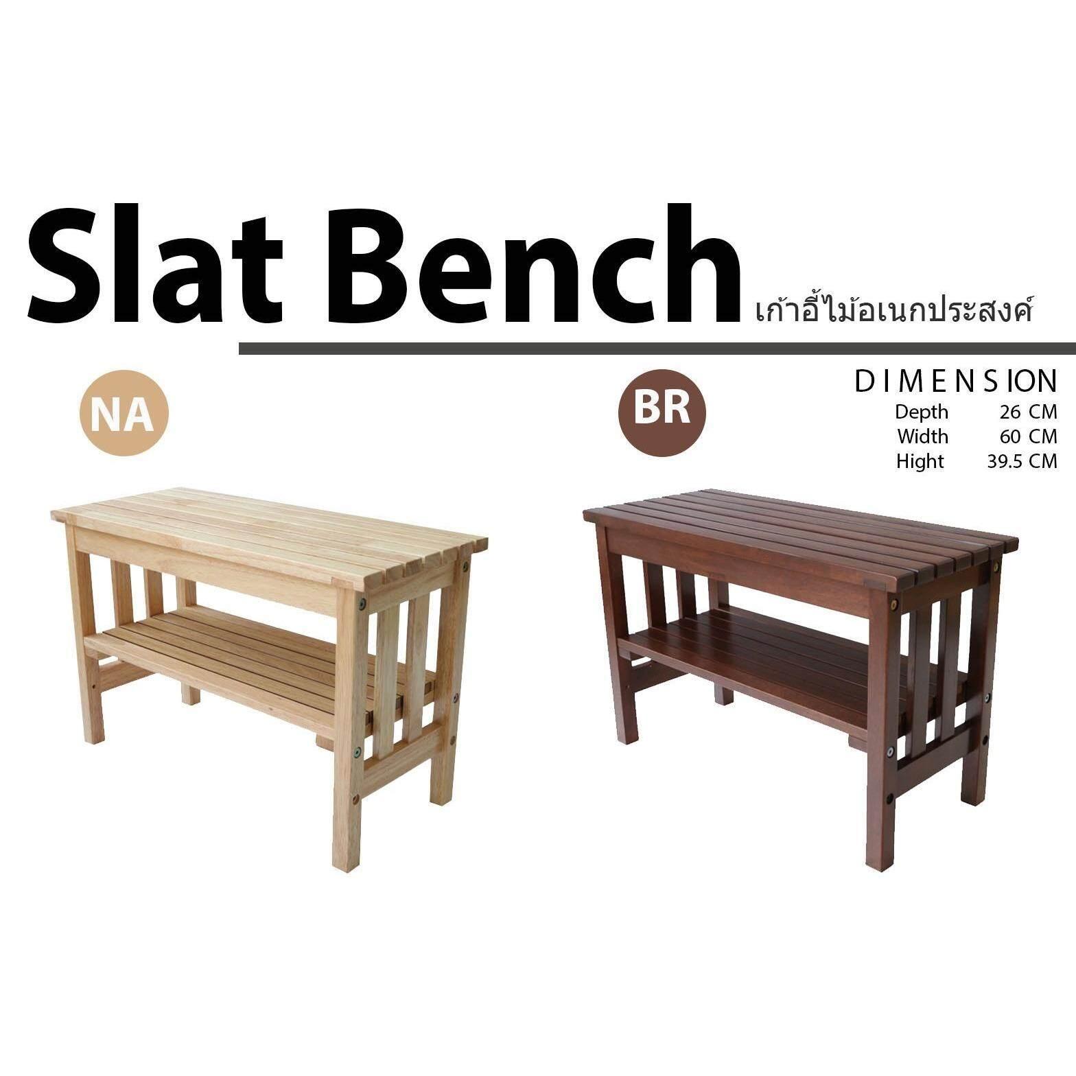 We Smith เก้าอี้อเนกประสงค์ Slat Bench เก้าอี้ไม้ยางพารา  เก้าอี้นั่งหน้าบ้าน เก้าอี้ไม้ เก้าอี้ขนาดพกพา เก้าอี้นั่งใส่รองเท้า สีน้ำตาลเข้ม - Slat Bench (brown Color) .