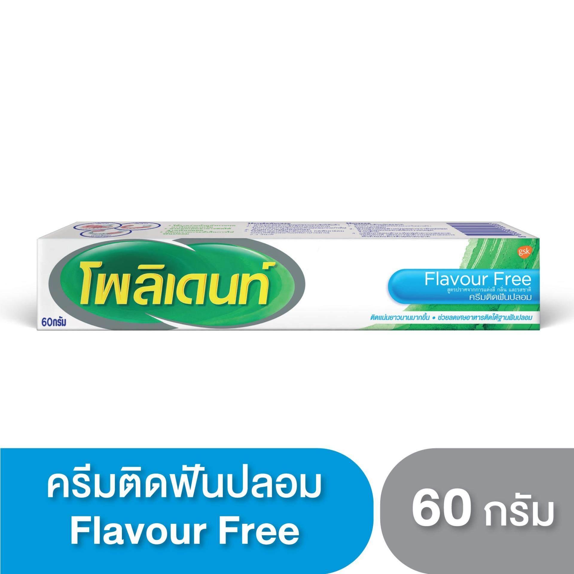 โพลิเดนท์ ครีมติดฟันปลอม สูตรปราศจากการแต่งสี กลิ่น และรสชาติ ขนาด 60 กรัม By Gsk Oral Healthcare.