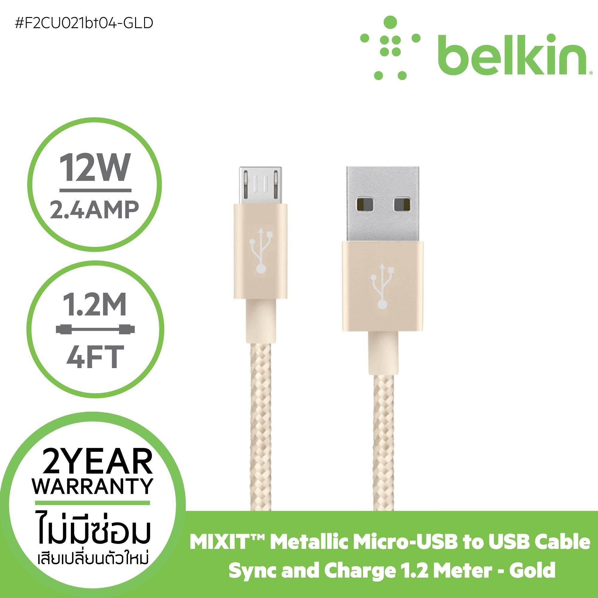 ซื้อ Belkin สายชาร์จ ไมโคร ยูเอสบี 1 2 เมตร สำหรับแอนดรอยด์ ซัมซุง แบตเตอรี่สำรอง สายถัก เบลคิน Belkinmixit↑™ Metallic Micro Usb To Usb Cable Sync And Charge 1 2 Meter Gold Belkin ถูก