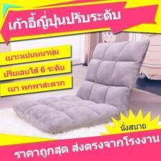 ❌ลด100บ.ทุกชิ้น!!❌Lyla โซฟาญี่ปุ่นปรับเอนได้ 6 ระดับ เบาะรองนั่ง เก้าอี้นั่งพื้น โซฟาญี่ปุ่น เก้าอี้ญี่ปุ่น เก้าอี้ญี่ปุ่นปรับนอน เก้าอี้ปรับนอน-สีเทา