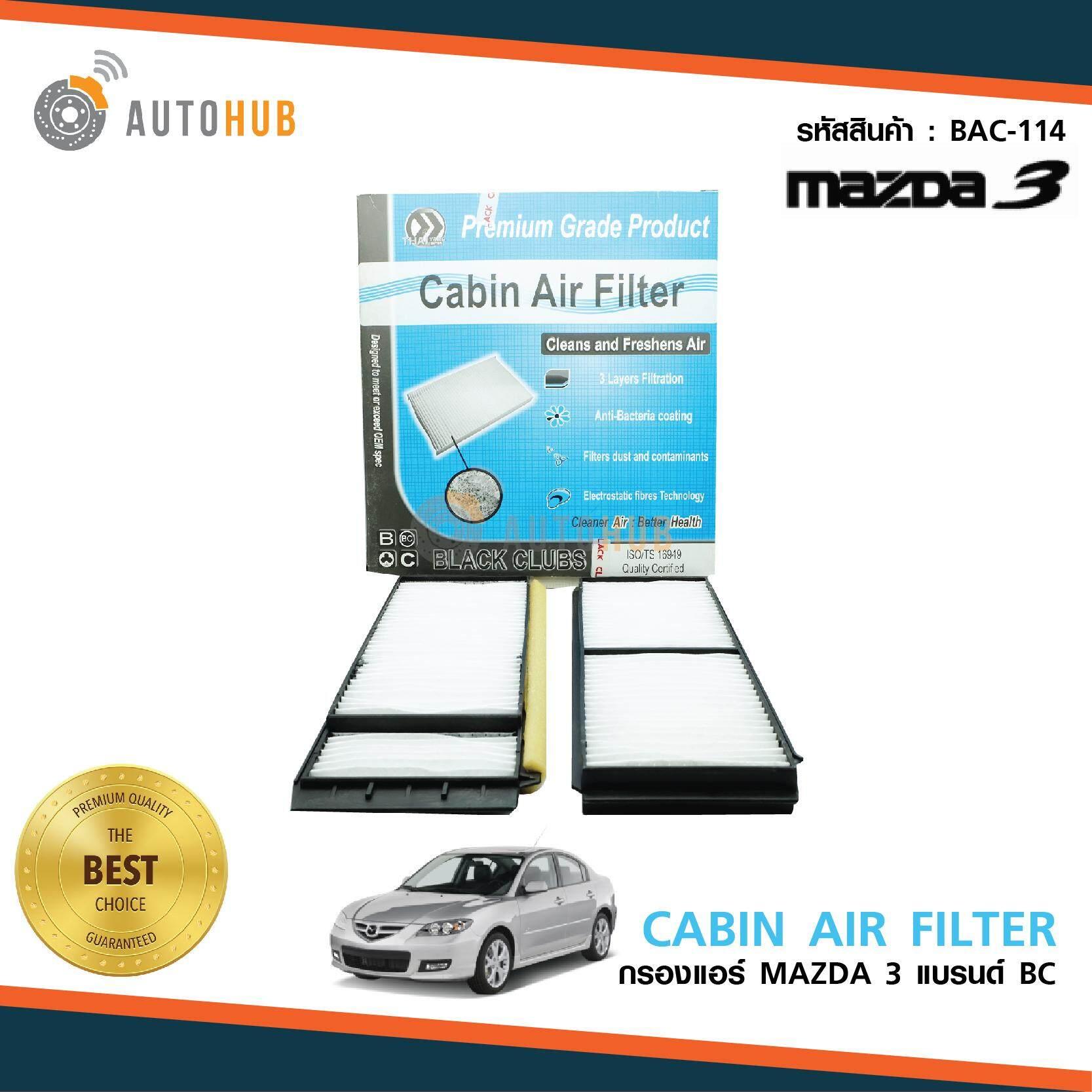 สุดยอดสินค้า!! BC กรองแอร์ กรองอากาศแอร์ ใส่ได้กับรถ MAZDA 3 ปี 2005-ON ราคาพิเศษ ส่งฟรี Kerry (BAC-114)