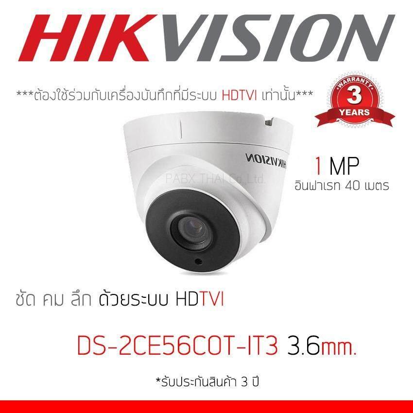 Hikvision HDTVI 720P รุ่น DS-2CE56C0T-IT3 (ใช้กับเครื่องบันทึกที่มีระบบ HDTVI เท่านั้น)