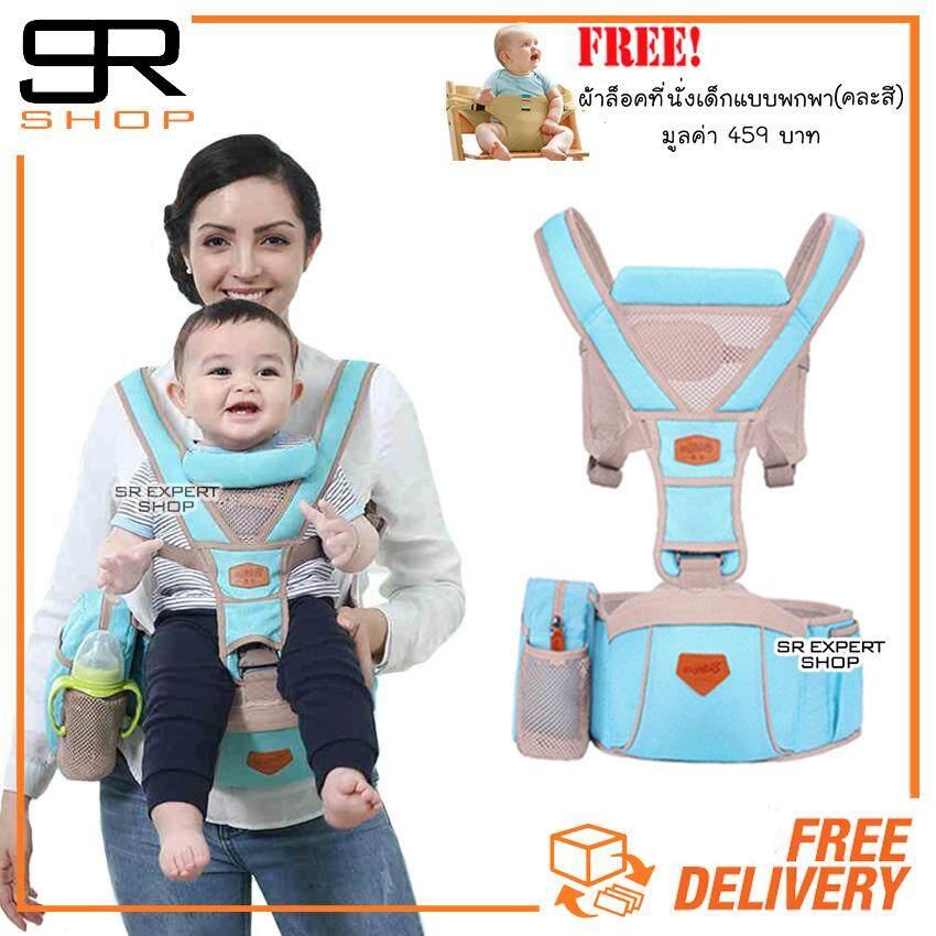SR - BabyMambo Carrier & hipseat เป้อุ้มเด็กพร้อมอานนั่ง เป้อุ้มลูกแบบสะพาย เป้อุ้มเด็ก กระเป๋าใส่สิ่งของถอดออกได้ แถมฟรีผ้าล็อคที่นั่งเด็กแบบพกพา