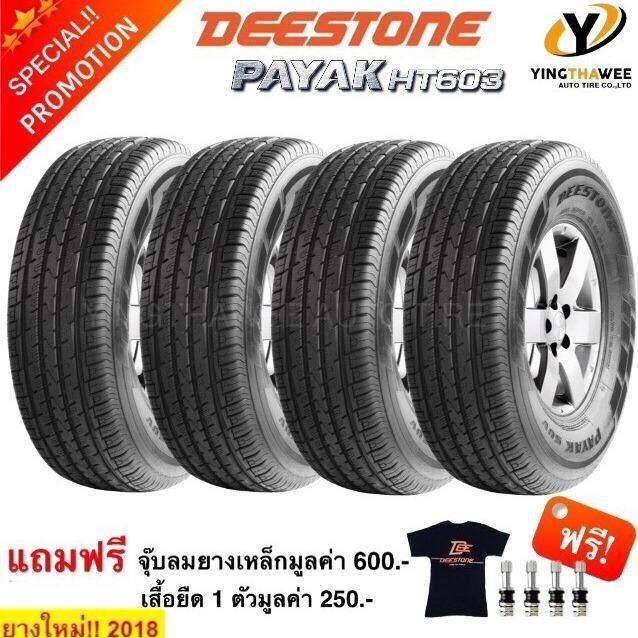 ราคา Deestone ยางรถยนต์ดีสโตน 265 65R17 Payak Ht603 4 เส้น แถมฟรีจุ๊บเหล็ก 4 ตัว กรุงเทพมหานคร