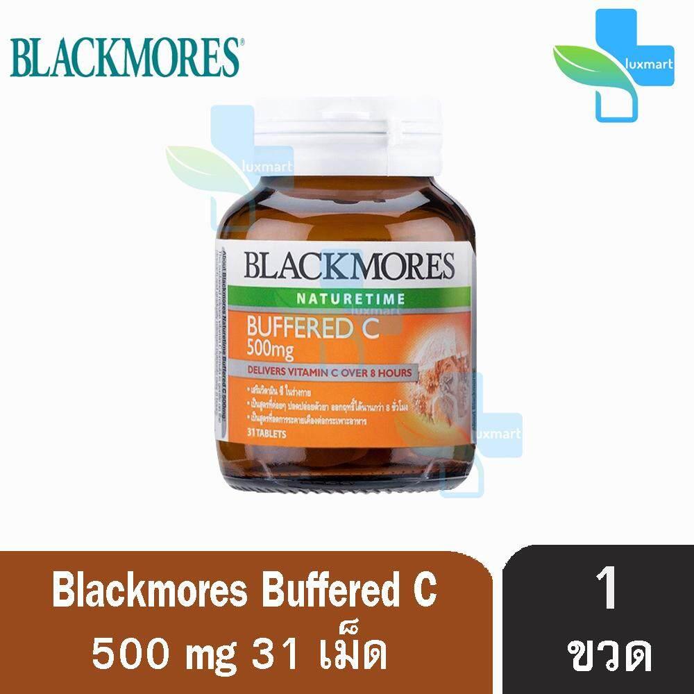 ยี่ห้อไหนดี  ปัตตานี Blackmores Buffered C 500 mg แบลคมอร์ส บัฟเฟอร์ ซี 31 เม็ด [1 ขวด]
