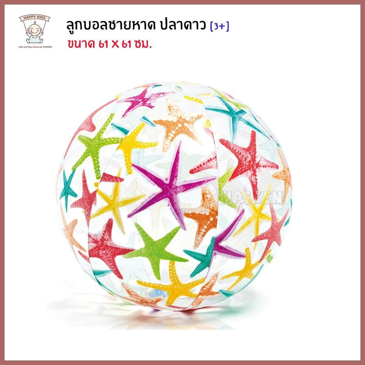 ราคา Thaiken ลูกบอลชายหาด ปลาดาว 61Cm Intex Beach Ball 59050 ใหม่ล่าสุด