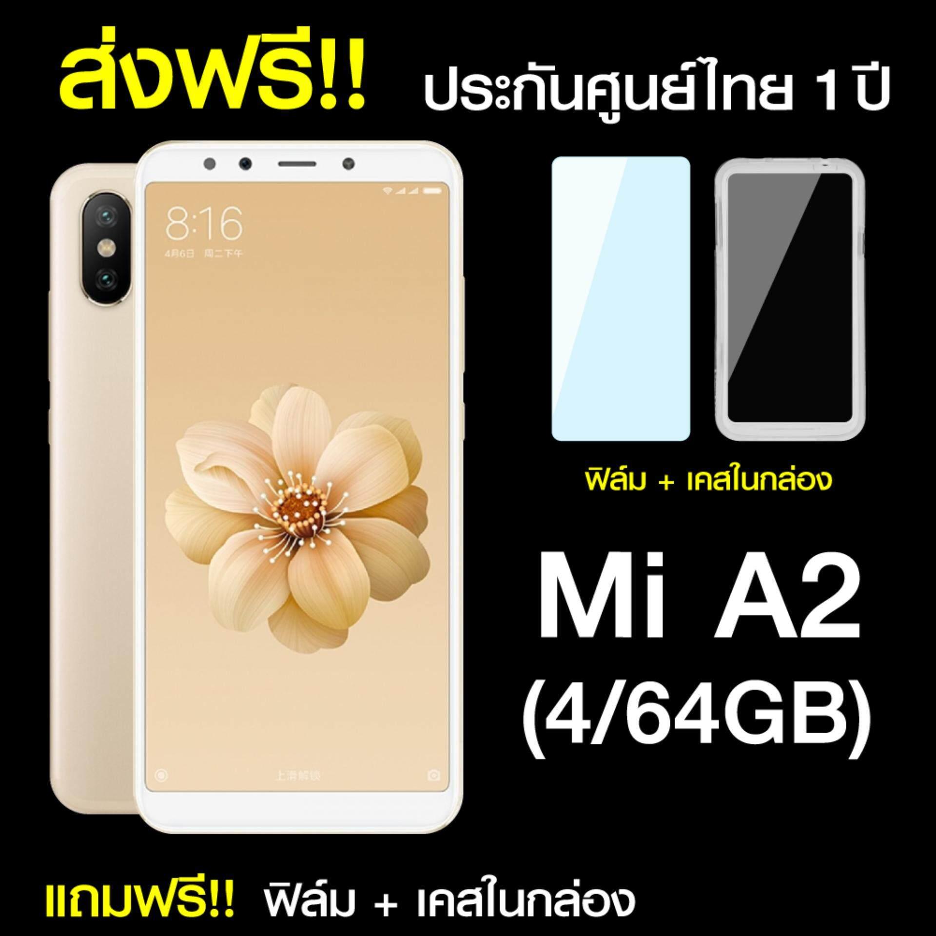 นครราชสีมา 【ส่งฟรี!!】Xiaomi Mi A2 (4/64GB) [[โปรชุดประหยัด]] ฟรี!! ฟิล์มกันรอย + เคสในกล่อง [[ รับประกันศูนย์ไทย 1 ปีเต็ม!! ]] / ShoppingD