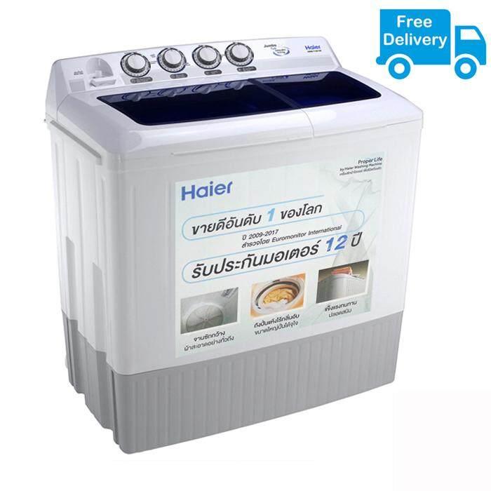 Haier เครื่องซักผ้า 2 ถัง รุ่น HWM-T140OX (ซัก 14กก./ปั่น 7.5 กก.)