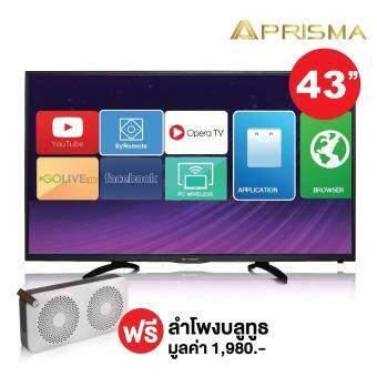 PRISMA LED SMART TV ขนาด 43 นิ้ว รุ่น DLE-4303ST แถมฟรี ลำโพงบลูทูธ BTH-100