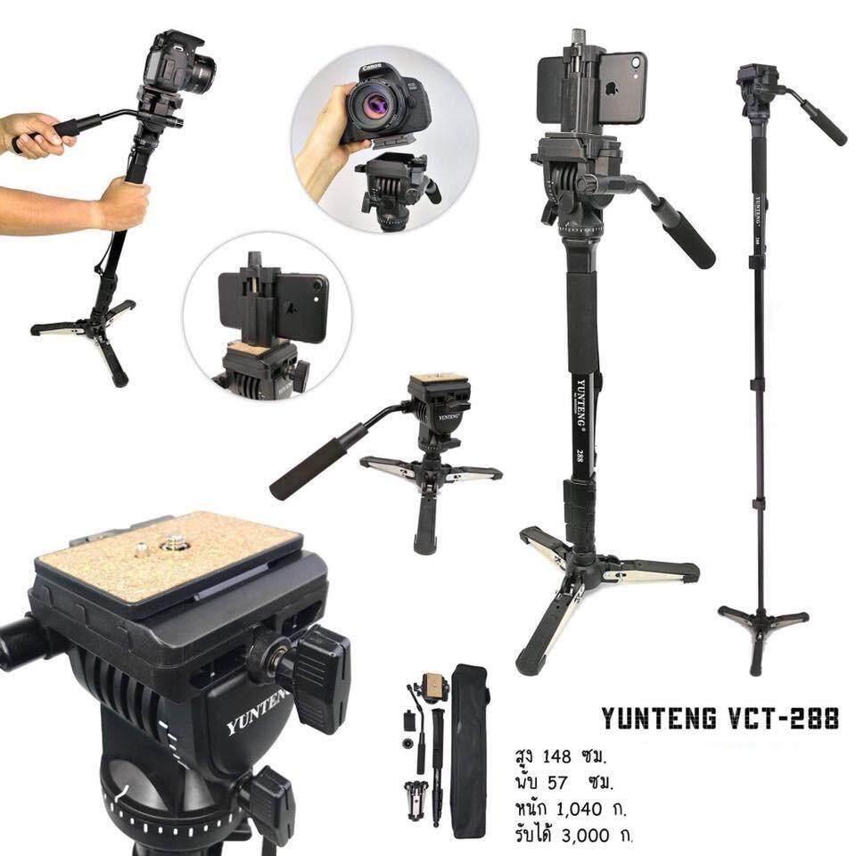 ขาตั้งกล้อง Yunteng Vtc-288 ของแท้100% By Thai666.