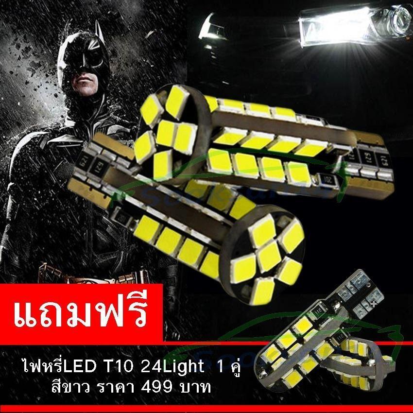 ขาย ไฟหรี่ Led Smd 38 Light T10 X 2 สีขาว แถมฟรีไฟLed24Light ออนไลน์ กรุงเทพมหานคร