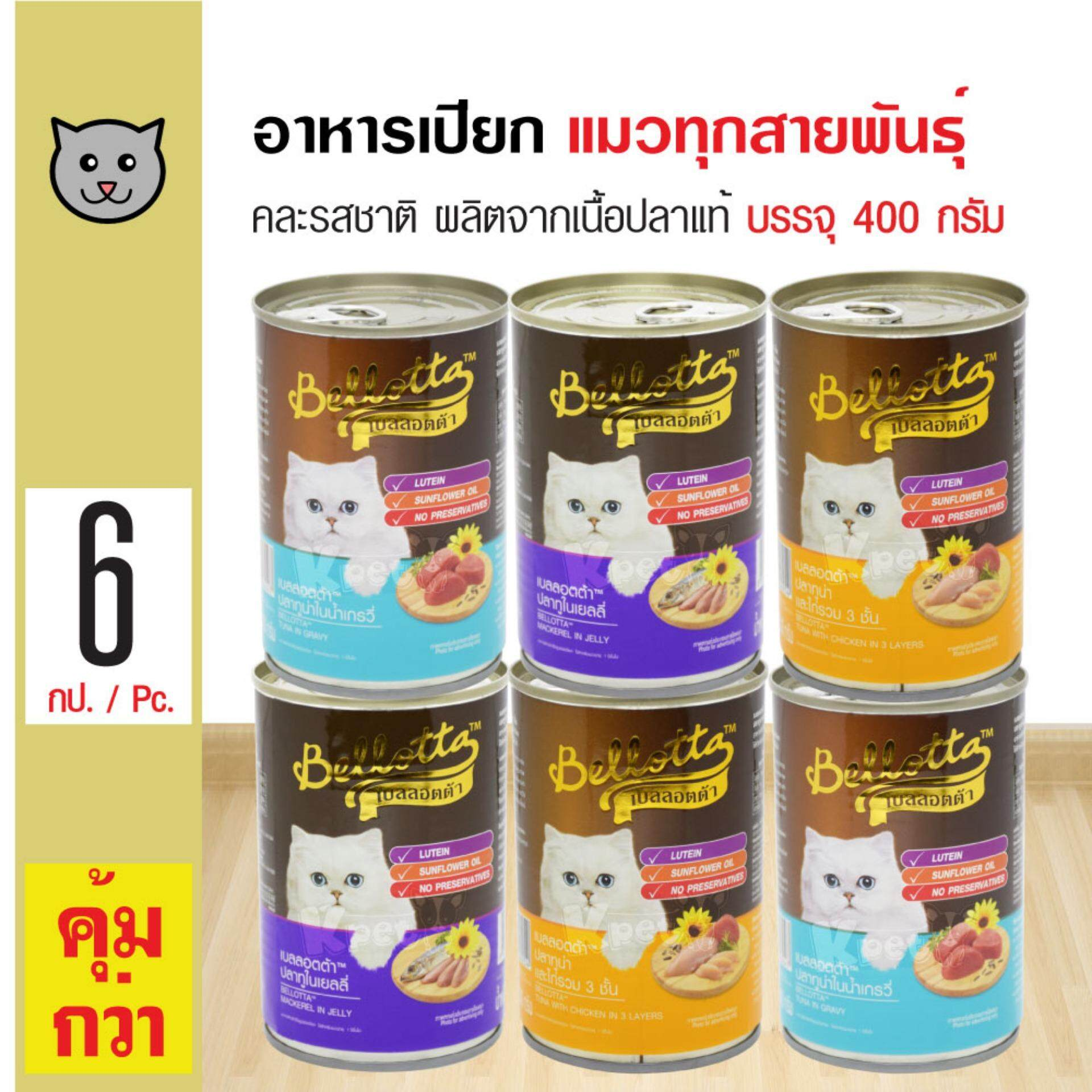 Bellotta Cat Cans อาหารเปียก คละรสชาติ สูตรเจลลี่และเกรวี่ สำหรับแมวทุกสายพันธุ์ ขนาด 400 กรัม X 6 กระป๋อง By Kpet.
