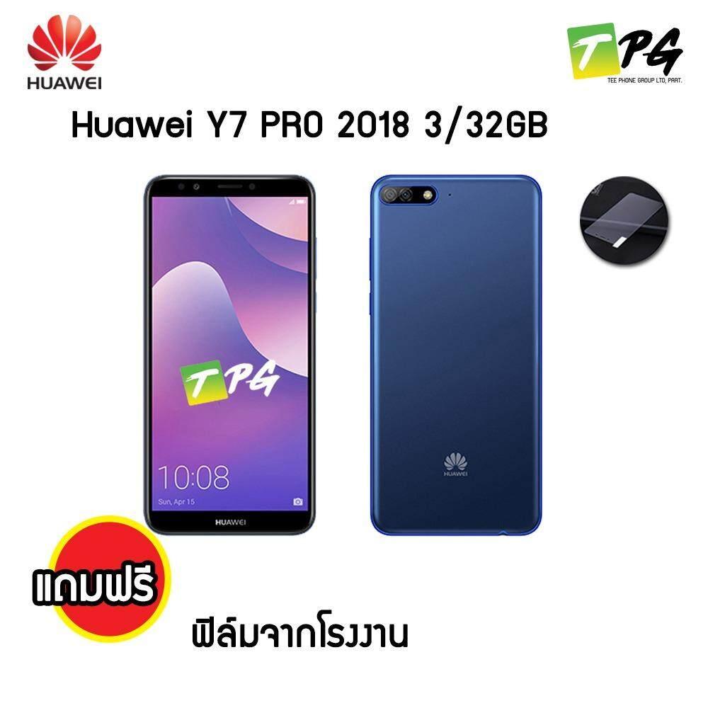 Huawei Y7 Pro 2018 (RAM3GB/ROM32GB) ศูนย์ไทย แถมฟรี ฟิล์มจากโรงงาน