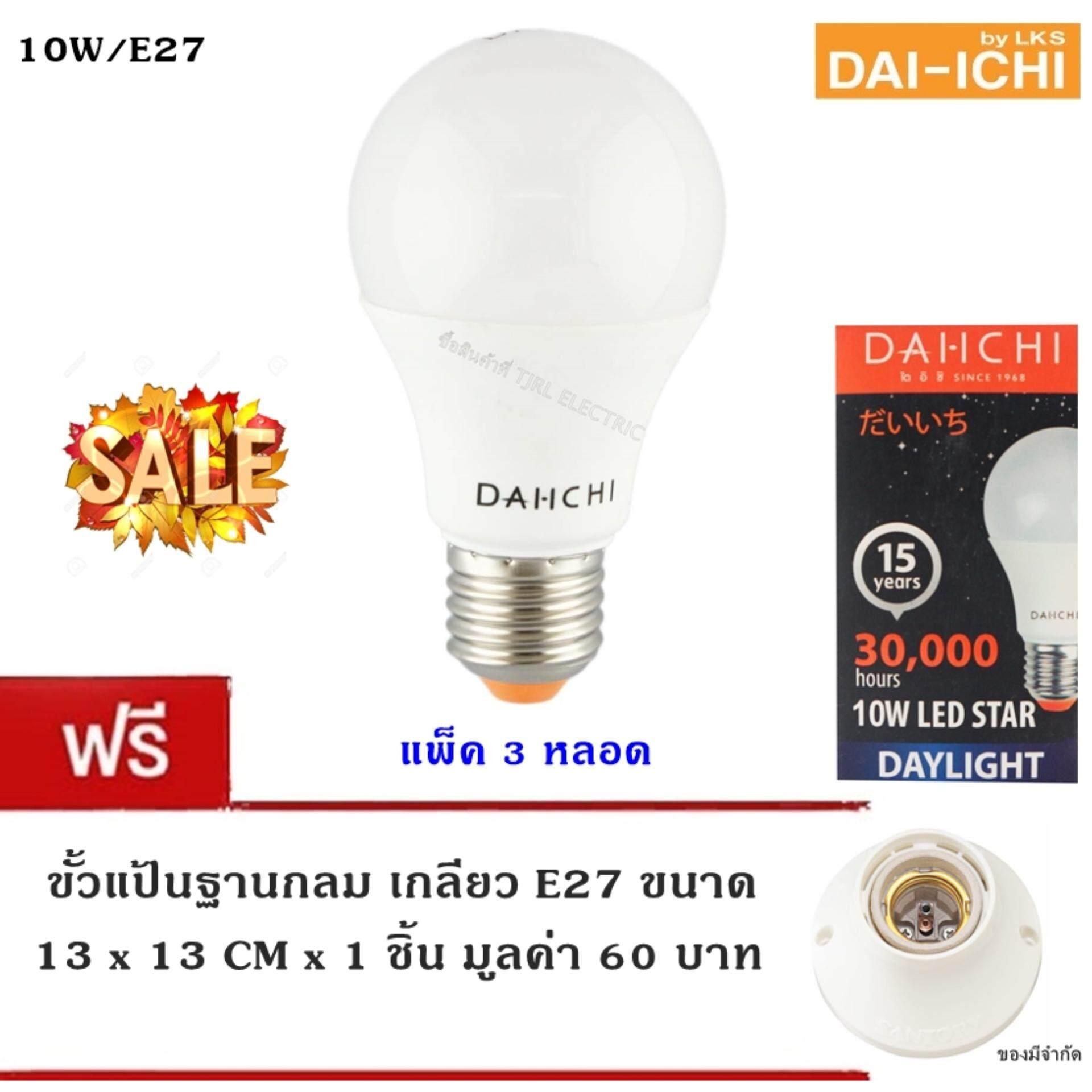 ขาย Dai Ichi แพ็ค หลอดไฟ Led ทรงกลม 10W ขั้ว E27 แสง Daylight รุ่น Star X 3 ดวง ฟรี ขั้วแป้นฐานกลม เกลียว E27 ขนาด 13 X 13 Cm สีครีม X 1 ชิ้น มูลค่า 60 บาท ราคาถูกที่สุด