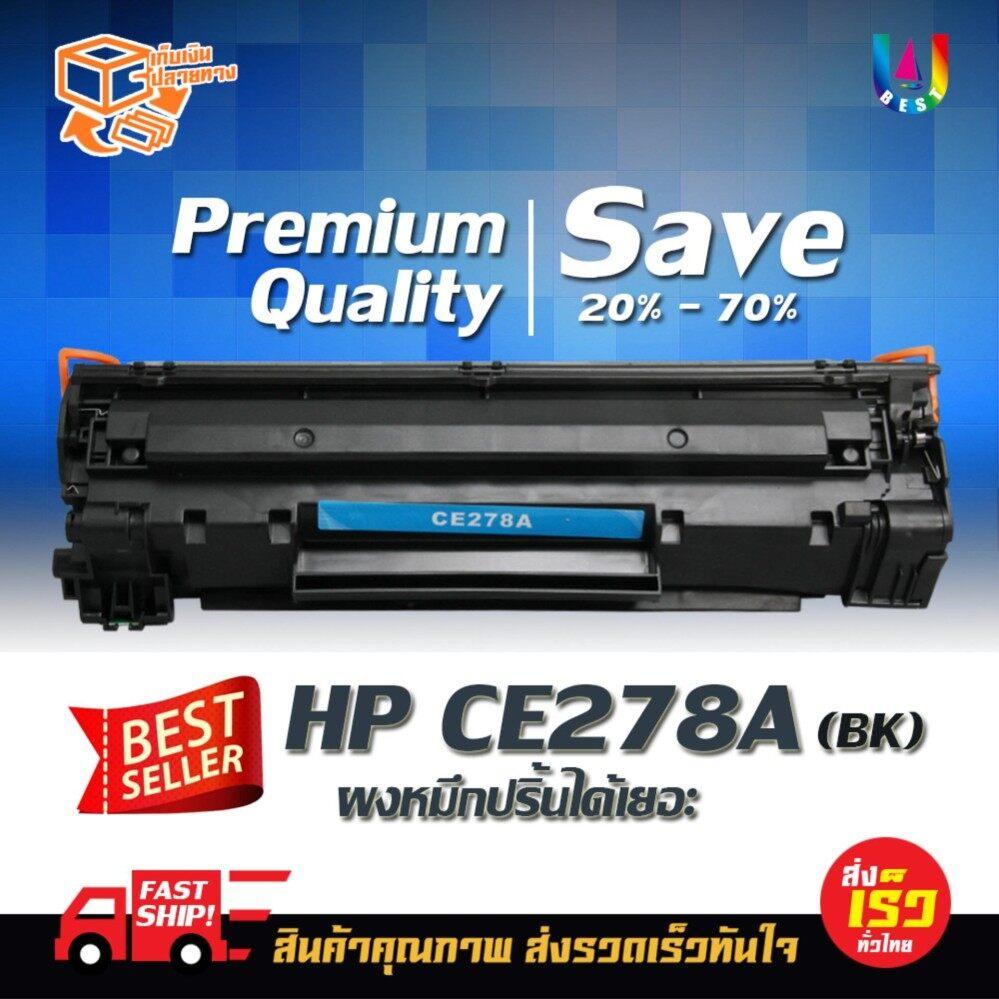ราคา Best 4 U Hp P1566 P1606Dn ใช้ตลับหมึกเลเซอร์เทียบเท่า รุ่น Hp Ce278A 78A สีดำ ถูก