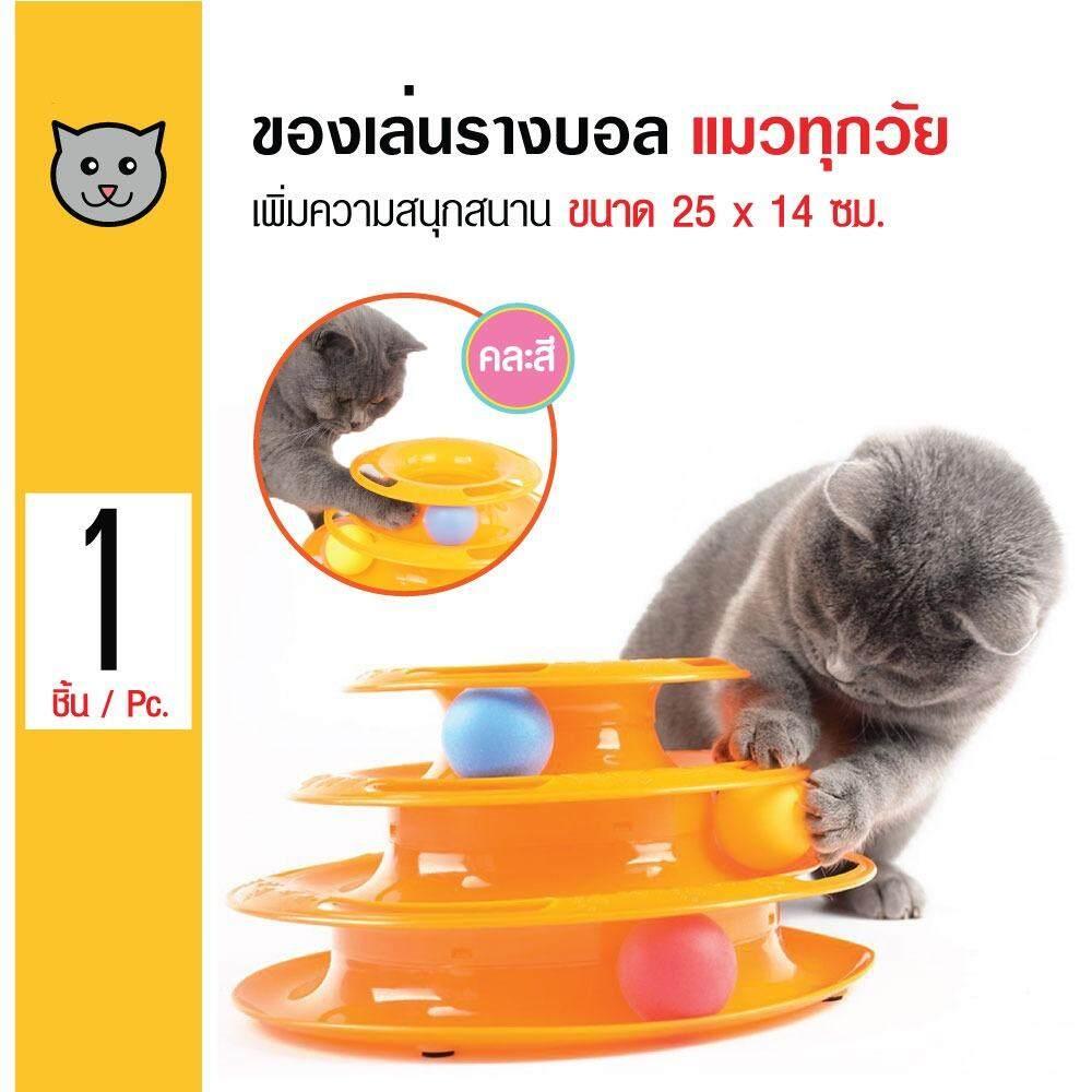 โปรโมชั่น Tower Of Tracks ของเล่นแมว ของเล่นรางบอลพลาสติก 3 ชั้น สำหรับแมวทุกวัย ขนาด 25X14 ซม