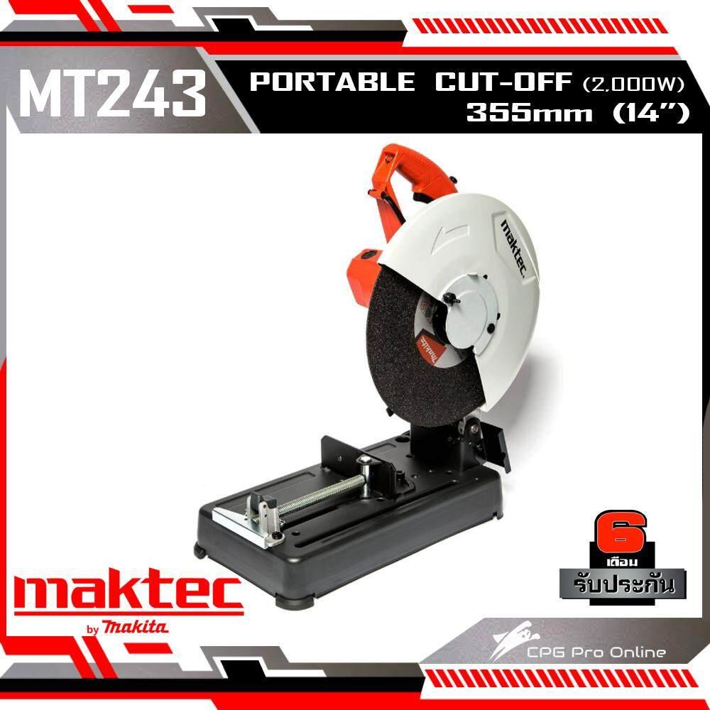 Maktec ไฟเบอร์ตัดเหล็ก 14 รุ่น Mt243 (ของแท้100%) By Cpg Professional.