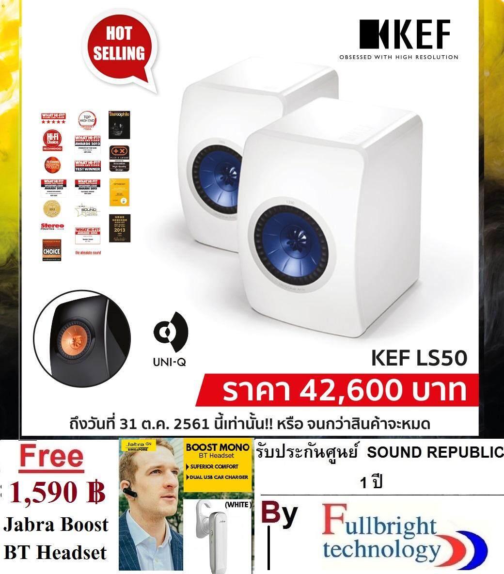 สอนใช้งาน  เชียงราย KEF LS50 Hi-Fi Speaker Series ลำโพงคุณภาพระดับไฮ-ไฟ รับประกันศูนย์ 1 ปี Free Jabra Boost Headset มูลค่า 1 590 บาท ถึง 8 เม.ษ.62 นี้เท่านั้น ด่วน! สินค้ามีจำนวนจำกัด