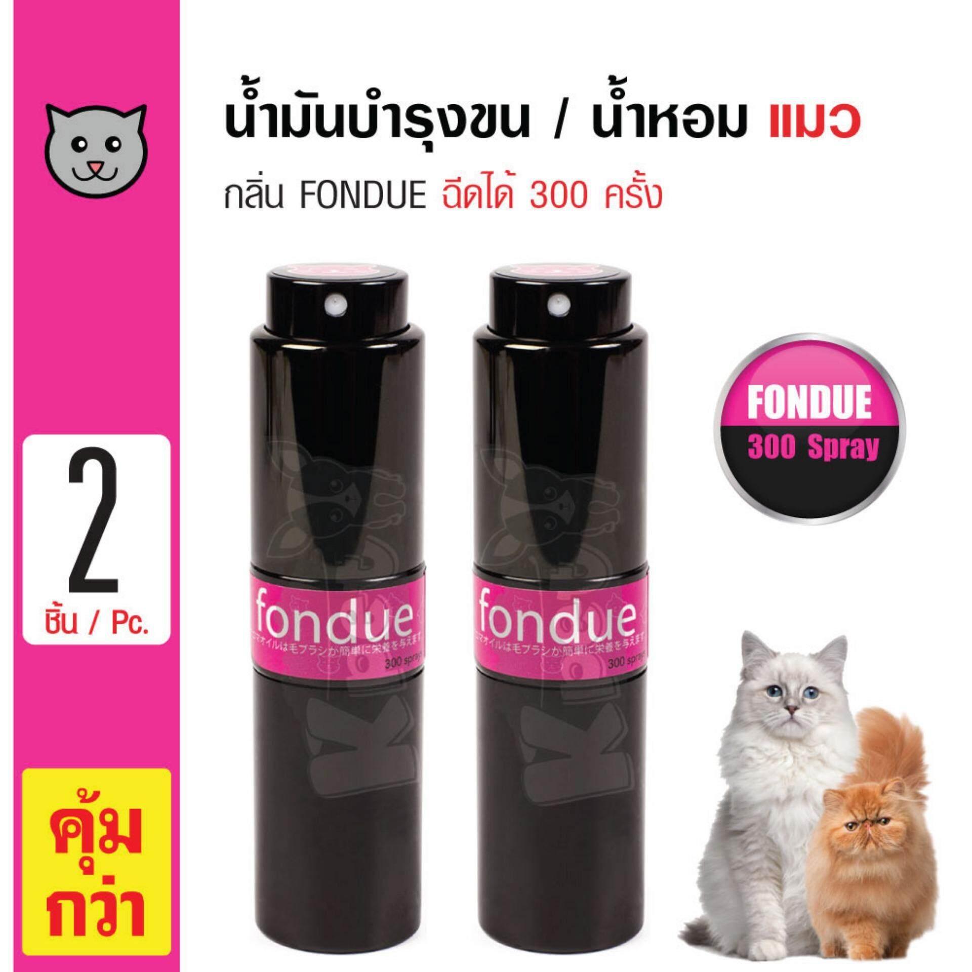 Kevina Cat Perfume น้ำหอมแมว น้ำมันบำรุงขนแมว กลิ่น Fondue หอมสดชื่น สำหรับแมวทุกวัย ฉีดได้ 300 ครั้ง X 2 ขวด.