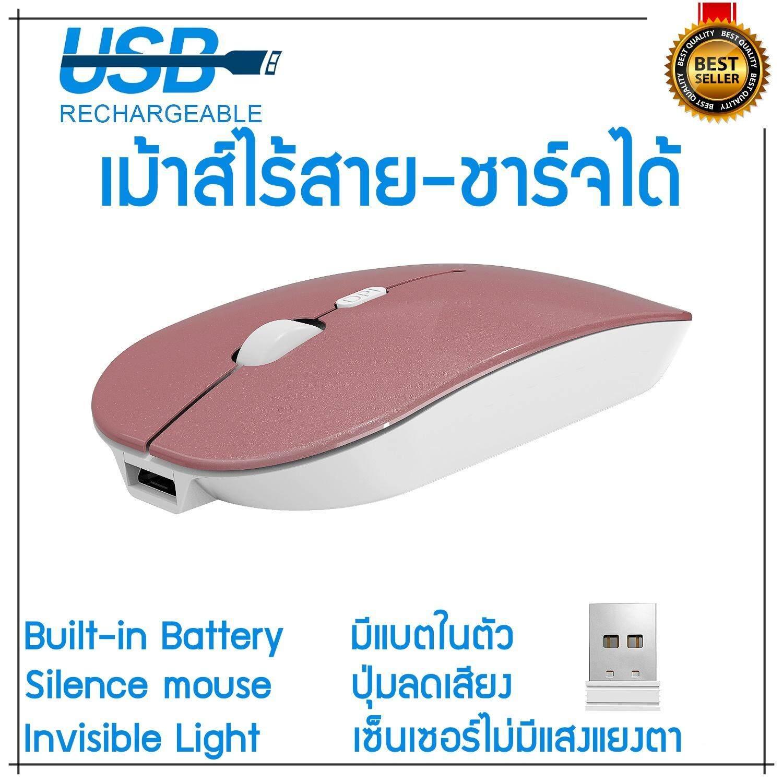 Banfs เม้าส์ เม้าส์ไร้สาย เม้าส์ชาร์จได้ ปุ่มเงียบ แสงไม่แยงตา ปรับ Dpi ได้ 3 ระดับ (800/1200/1600) สีชมพู Wireless-Rechargeable Office Mouse Pink.