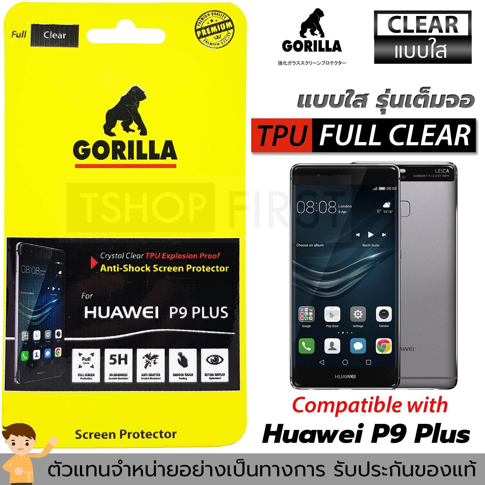 ขาย Gorilla Tpu Anti Shock กอริลล่า ฟิล์มกันรอยเต็มหน้าจอ For Huawei P9 Plus ใส Gorilla เป็นต้นฉบับ