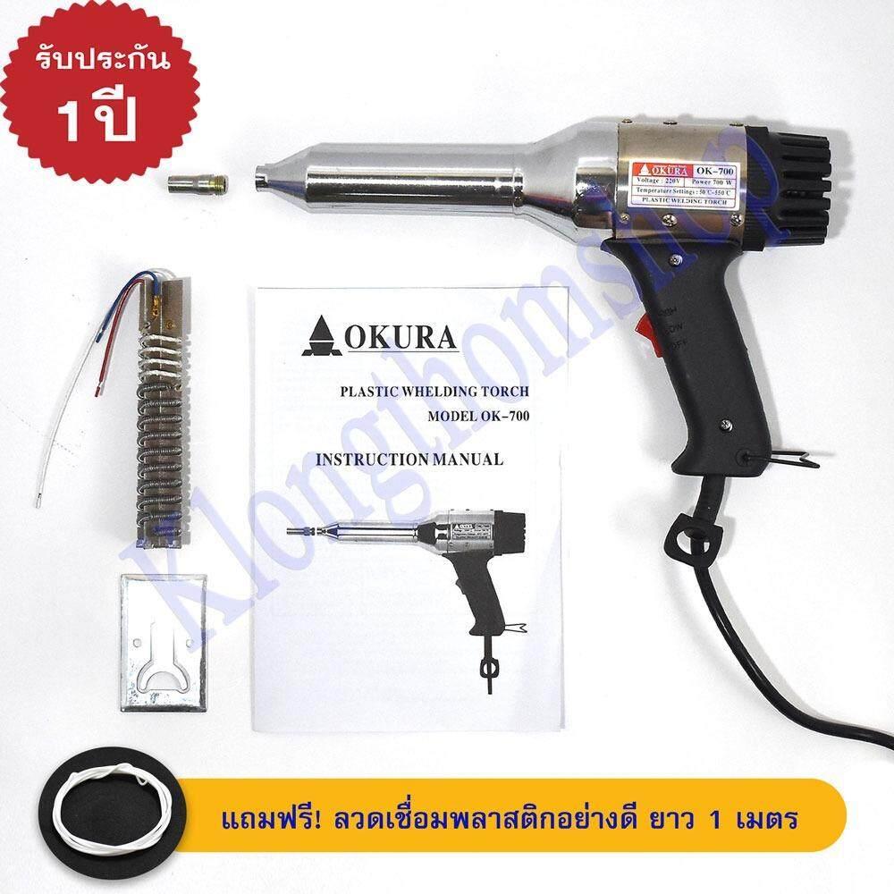 โปรโมชั่น Okura Ok 700 ปืนเชื่อม พลาสติก พีวีซี Pvc พร้อม อะไหล่ ไส้ฮีทเตอร์ Heater 550องศา 700 วัตต์ Plastic Welding Torch Gun ถูก