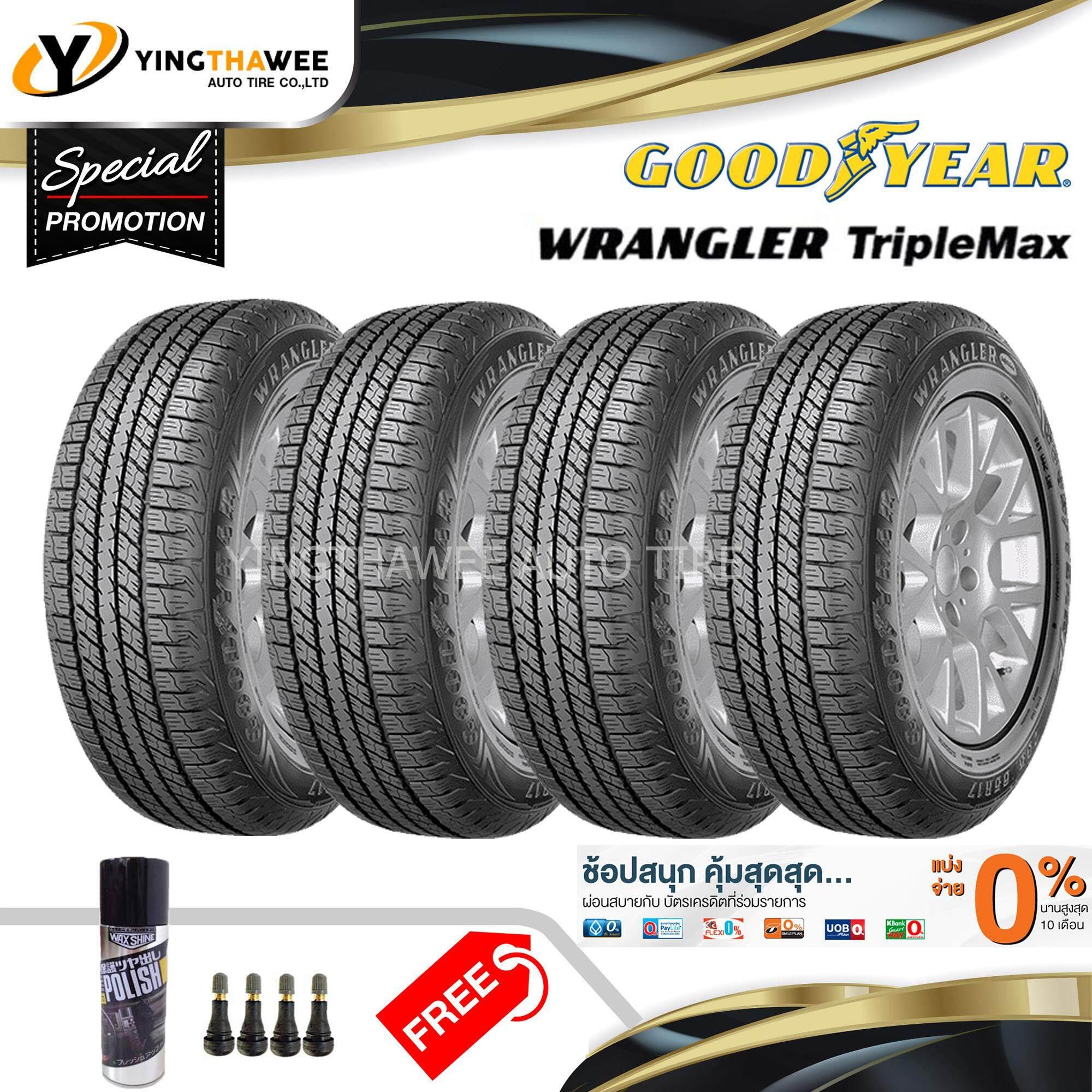 ประกันภัย รถยนต์ แบบ ผ่อน ได้ เพชรบุรี GOODYEAR ยางรถยนต์ 265/70R16 รุ่น Wrangler Triplemax 4 เส้น (ปี 2019) (แถม Wax Shine 420 ml. 1 กระป๋อง + จุ๊บลมยางหัวทองเหลือง 4 ตัว) ผ่อน 0% สูงสุด 10 เดือน