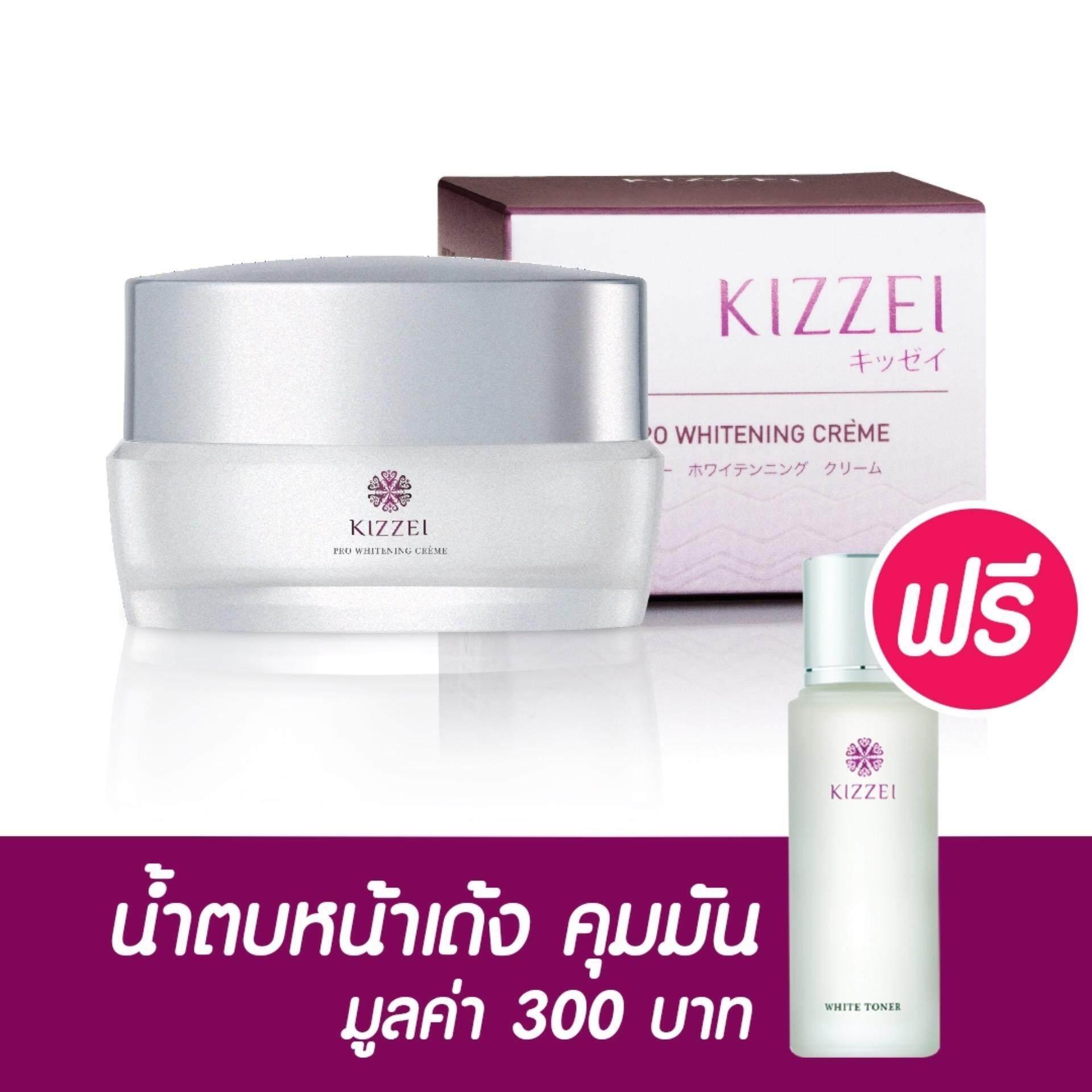 ราคา Kizzei ครีมขาวใส ลดกระฝ้า 15G ฟรี น้ำตบหน้าเด้ง คุมมัน 30Ml ของแท้100 ส่งเร็ว สมุทรปราการ