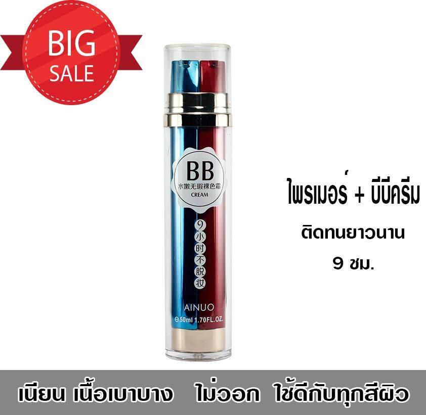จัดโปรลดราคา ของดี ใช้ดี ราคาถูก บีบีครีม+ไพรเมอร์  Bb Cream 9 Hour บีบีครีมทูอินวัน 2หัว Ainuo   .