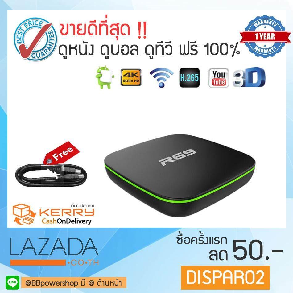 โปรโมชั่นพิเศษ  สุโขทัย กล่องสมาร์ทีวี แอนดรอยด์บ๊อค ดูหนัง ดูทีวี ดูบอล ฟรี 100% Smart Multimedia Player Android 6.0 Quad-Core 8GB Android TV Box R69 - intl
