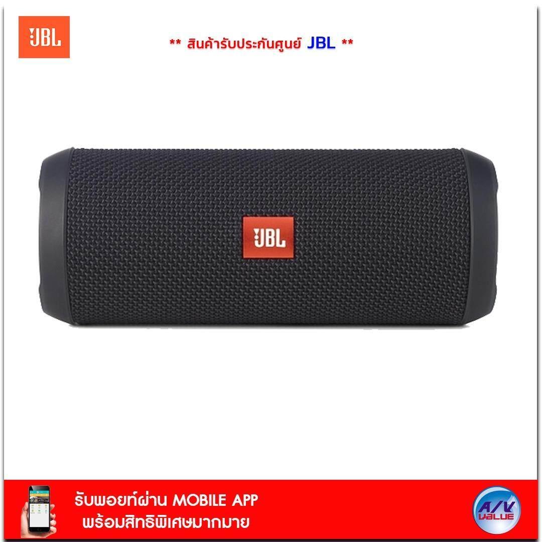 JBL Bluetooth Speaker รุ่น FLIP3 (ฺBlack)