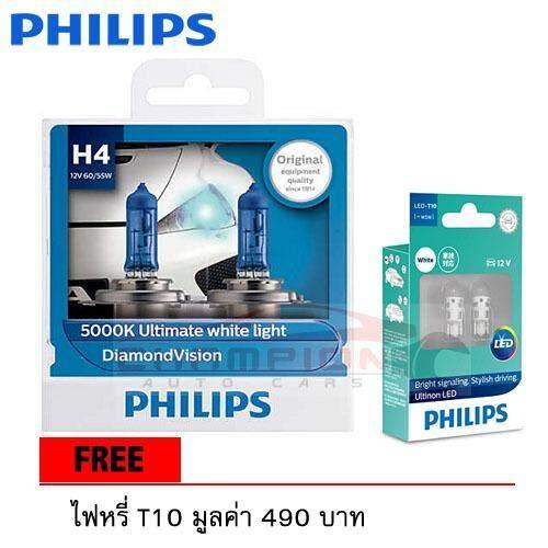 ราคา Philips หลอดไฟหน้ารถยนต์ Diamond Vision 5000K H4 แถมไฟหรี่ T10 Led 6000K Philips เป็นต้นฉบับ